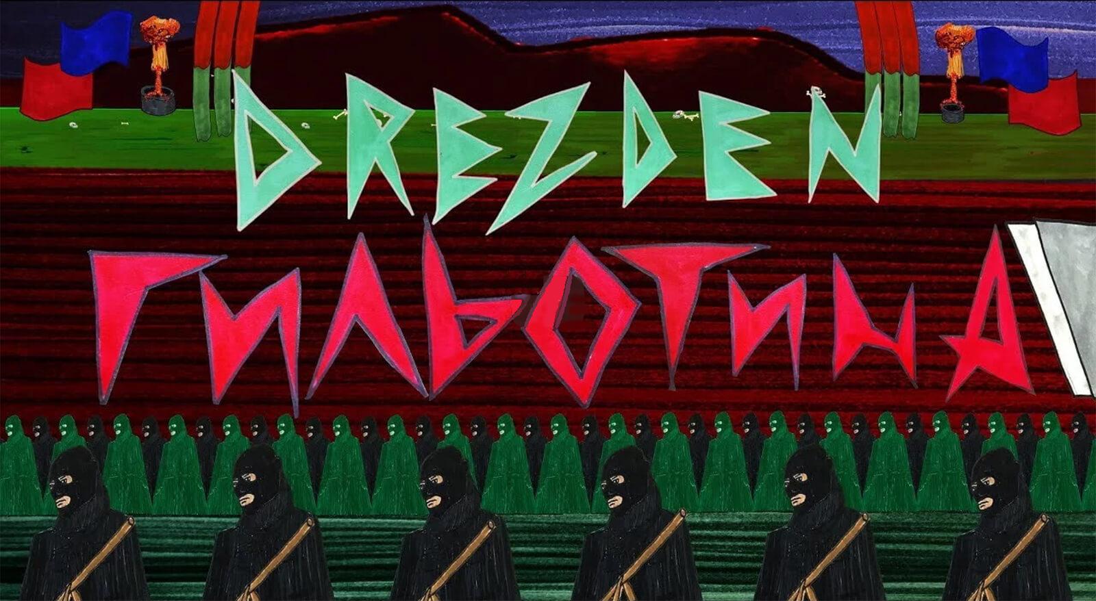 клип Drezden - Гильотина